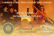 SOUND MEDITATION + YOGA + TEA CEREMONY, харьков, хатха-йога, йога, йога-студия, йога 23, yoga23, yoga 23, цигун, илицюань, массаж, пилатес, танцы, трайбл, дом солнца, медитация, индивидуальные, занятия, тренировки, лфк, для детей