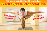 """Дорогие друзья, приглашаем Вас на 30-ти дневный онлайн-марафон """"Мастер Идеального Состояния"""" с Владом Зюбаном, харьков, хатха-йога, йога, йога-студия, йога 23, yoga23, yoga 23, цигун, илицюань, массаж, пилатес, танцы, трайбл, дом солнца, медитация, индивидуальные, занятия, тренировки, лфк, для детей"""