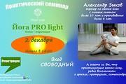 """Приглашаем всех желающих на семинар с Александром Зыковым: """"Йога PRO light. Асаны + медитация"""", харьков, хатха-йога, йога, йога-студия, йога 23, yoga23, yoga 23, цигун, илицюань, массаж, пилатес, танцы, трайбл, дом солнца, медитация, индивидуальные, занятия, тренировки, лфк, для детей"""