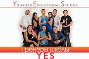 Школа здоровья YOGADAO /YES/ 1-я ступень, харьков, хатха-йога, йога, йога-студия, йога 23, yoga23, yoga 23, цигун, илицюань, массаж, пилатес, танцы, трайбл, дом солнца, медитация, индивидуальные, занятия, тренировки, лфк, для детей