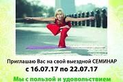 С 16 июля по 22 июля Оксана Шеханина приглашает всех желающих на выездной семинар в Карпаты, харьков, хатха-йога, йога, йога-студия, йога 23, yoga23, yoga 23, цигун, илицюань, массаж, пилатес, танцы, трайбл, дом солнца, медитация, индивидуальные, занятия, тренировки, лфк, для детей