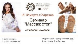 """18-19 марта приглашаем всех желающих на семинар """"Тайский Массаж Стоп"""", харьков, хатха-йога, йога, йога-студия, йога 23, yoga23, yoga 23, цигун, илицюань, массаж, пилатес, танцы, трайбл, дом солнца, медитация, индивидуальные, занятия, тренировки, лфк, для детей"""