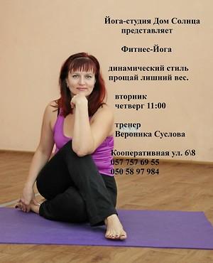 18 апреля приглашаем вас на новое направление Фитнес-Йога , харьков, хатха-йога, йога, йога-студия, йога 23, yoga23, yoga 23, цигун, илицюань, массаж, пилатес, танцы, трайбл, дом солнца, медитация, индивидуальные, занятия, тренировки, лфк, для детей